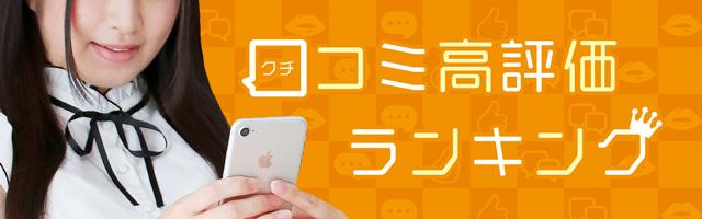 ビデオ通話・音声通話サイト・アプリの口コミ評価順