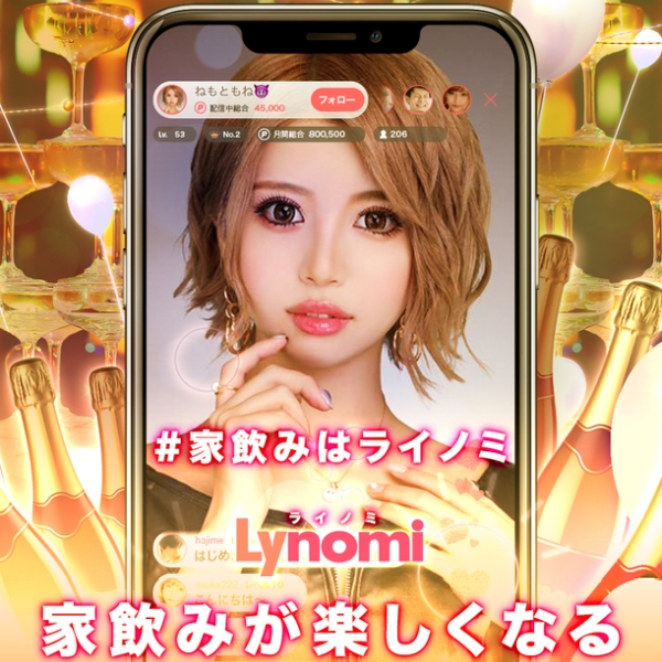 Lynomi(ライノミ)