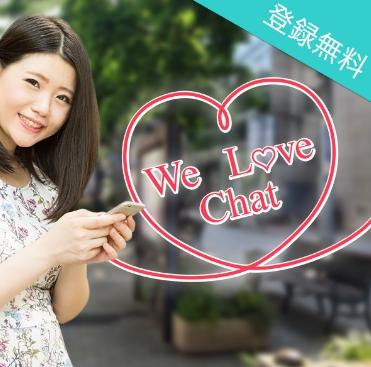 WeLoveChat