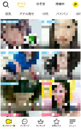エレファントライブアプリ画像1