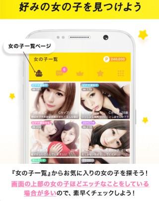 エレファントライブアプリ画像2