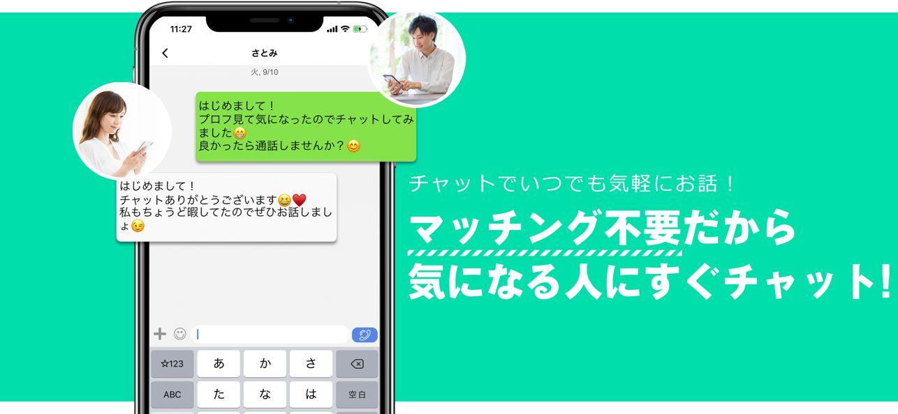 jambo(ジャンボ)ビデオ通話チャットアプリ
