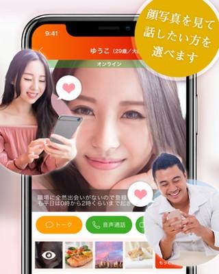 appstore画像|人妻ビデオ通話アプリ華恋(かれん)