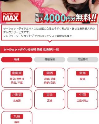 トップページ画像|ツーショットダイヤルMAX(マックス)