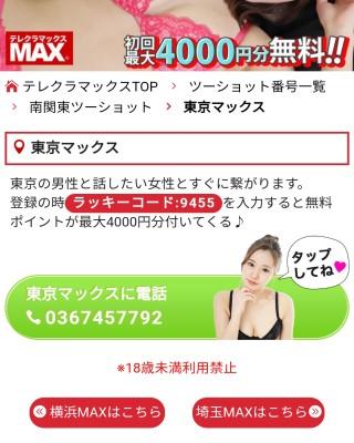 電話番号ページ画像|ツーショットダイヤルMAX(マックス)