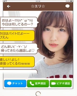 appstore画像|ビデオ通話アプリおチャベリ
